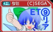 symbol_009_チルノ.jpg